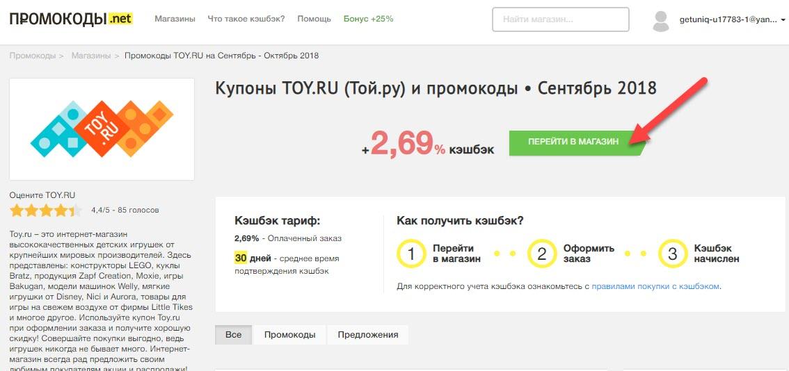 Страница интернет магазина Toy.ru в Промокоды.нет