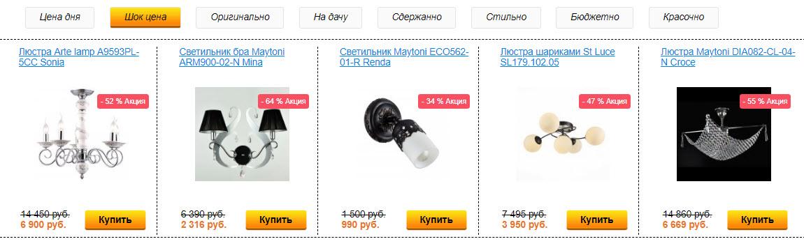 Самые выгодные акции в SvetoDom