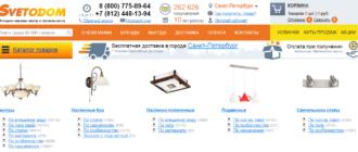 """""""СветоДом"""" - лидер среди российских интернет-магазинов по продаже светотехнической продукции"""
