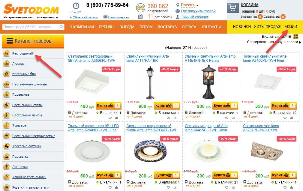 Распродажа товаров в магазине SvetoDom