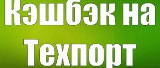 Техпорт - онлайн-гипермаркет, в каталоге которого представлено свыше 500 тыс. товаров