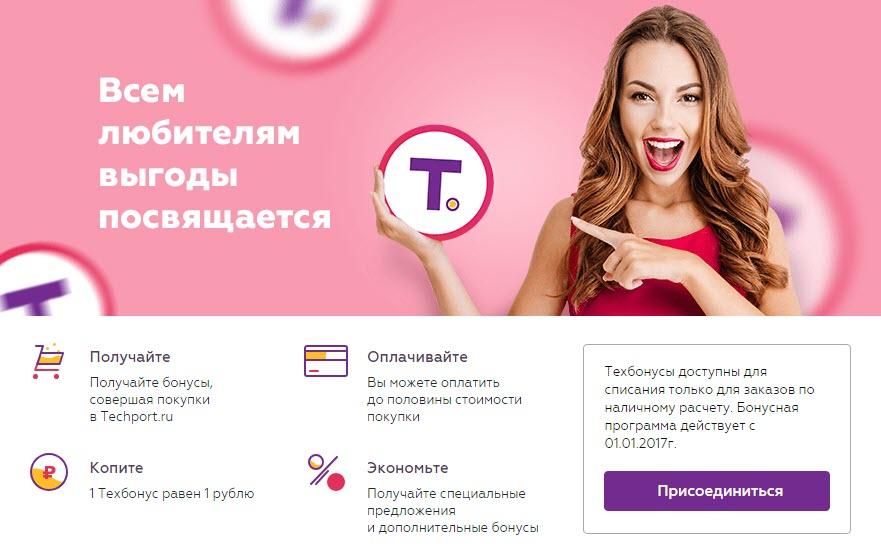 """Бонусная программа """"Техбонусы"""" в Techport для постоянных клиентов"""