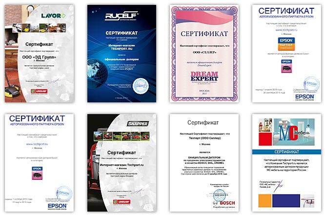 Сертификаты, выданные магазину Техпорт дилерами