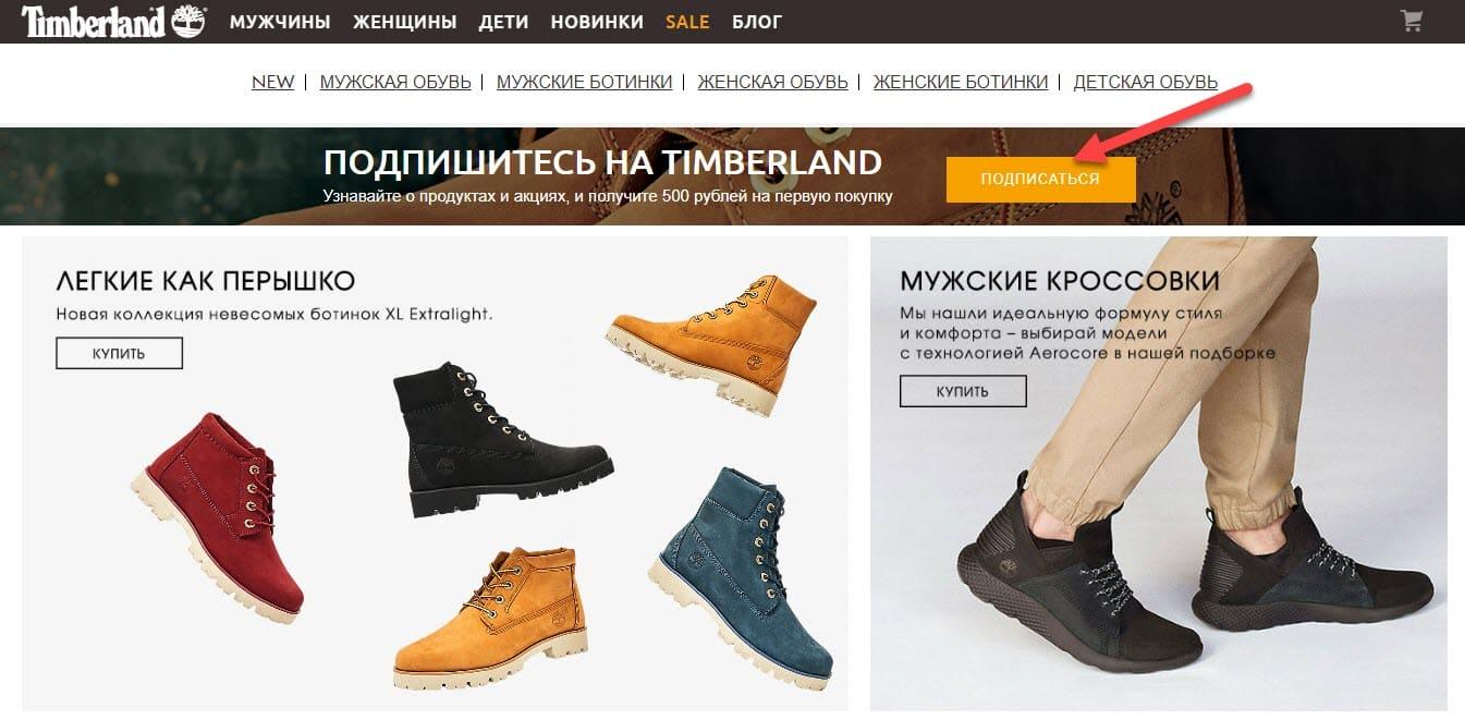 Скидка в 500 руб. на первую покупку за подписку на новости интернет-магазина Дисконт на обувь и одежду Тимберленд