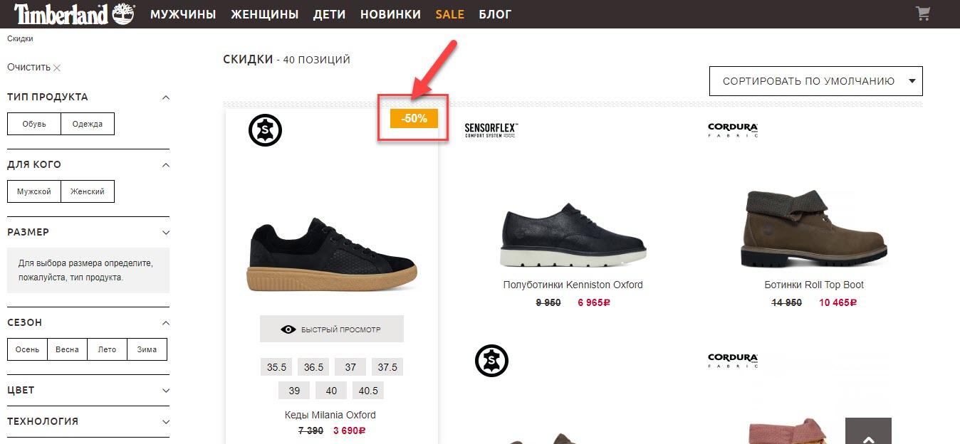 Распродажа ботинок Timberland