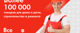 """Как покупать в интернет-магазине """"Все Инструменты"""" с кэшбэком"""