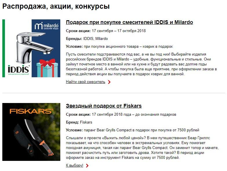 """Подарки за покупку товаров в онлайн-магазине """"ВсеИнструменты"""""""