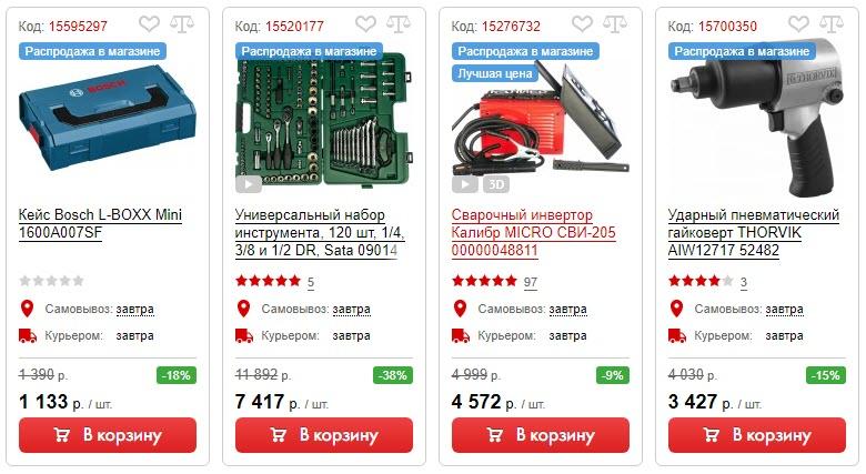 Распродажа товаров на сайте vseinstrumenti.ru