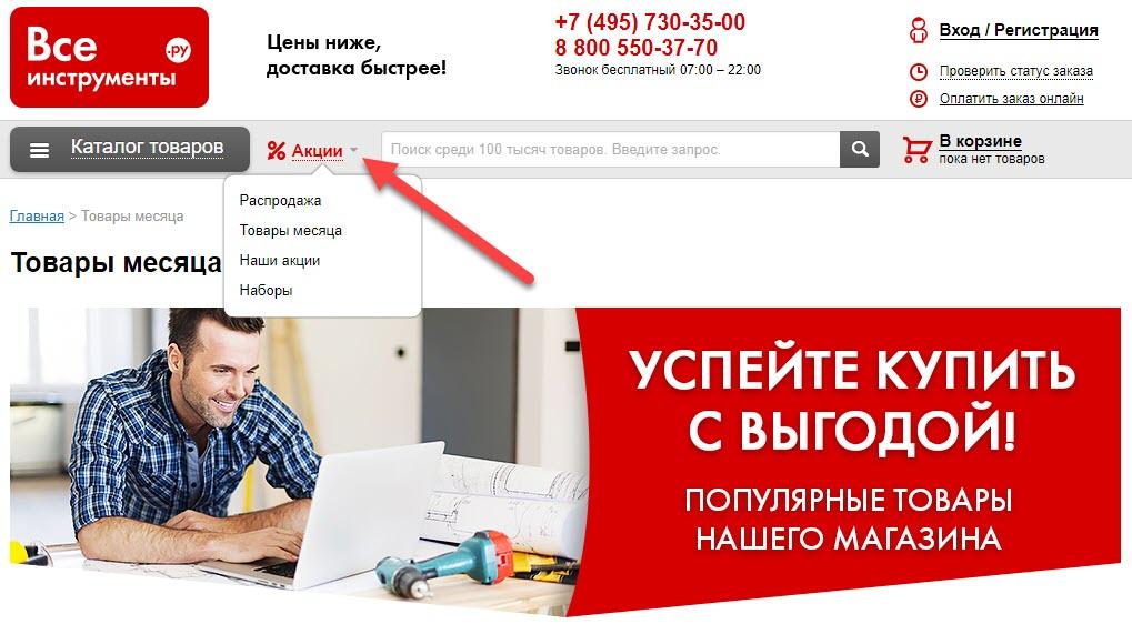 """Распродажа месяца на сайте """"Все Инструменты"""""""
