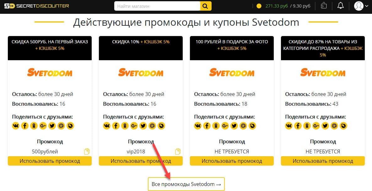 """Все купоны """"СветоДом"""" в Секрет Дискаунтер"""