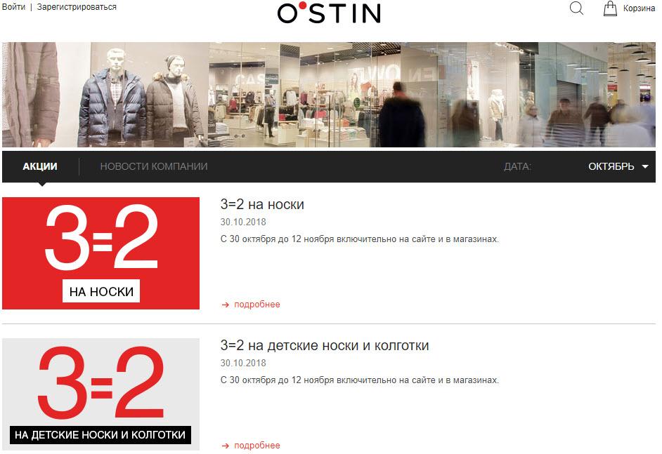 Акции в интернет-магазине O'Stin