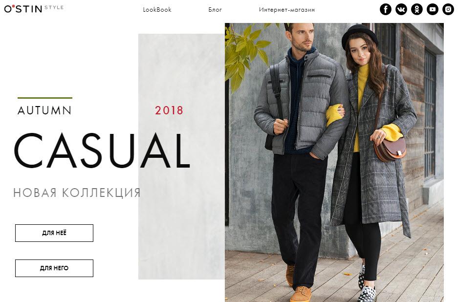 Линия удобной одежды Casual в магазине O