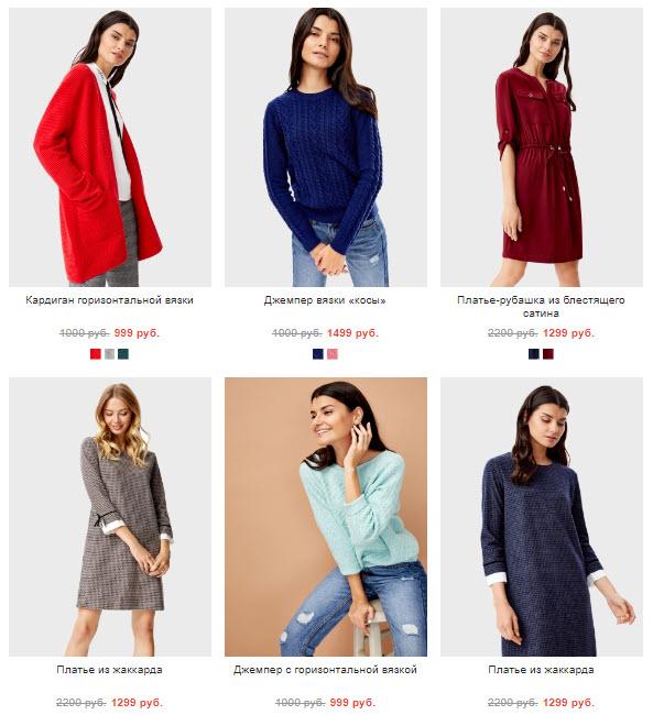 Распродажа одежды в интернет-магазине O'Stin