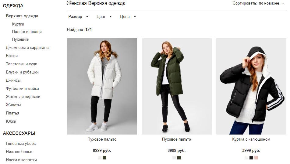 Одежда для женщин в интернет-магазине Ostin