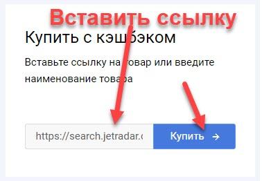 Форма для вставки ссылки на онлайн-магазин в ePN Cashback для получения кэшбэка