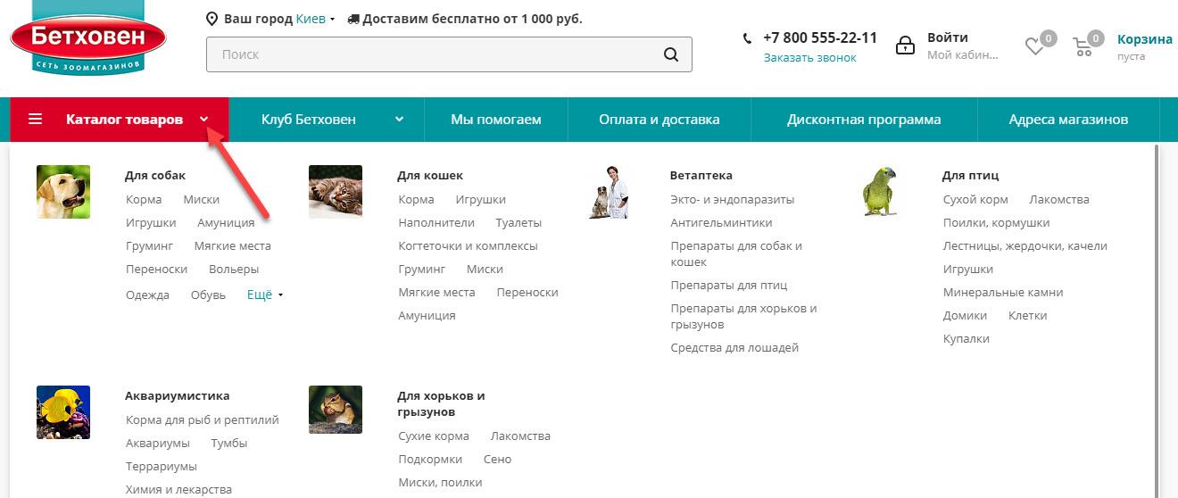 """Каталог магазина """"Бетховен"""""""