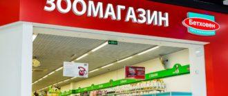 Бетховен - крупная российская сеть из 92 зоомагазинов