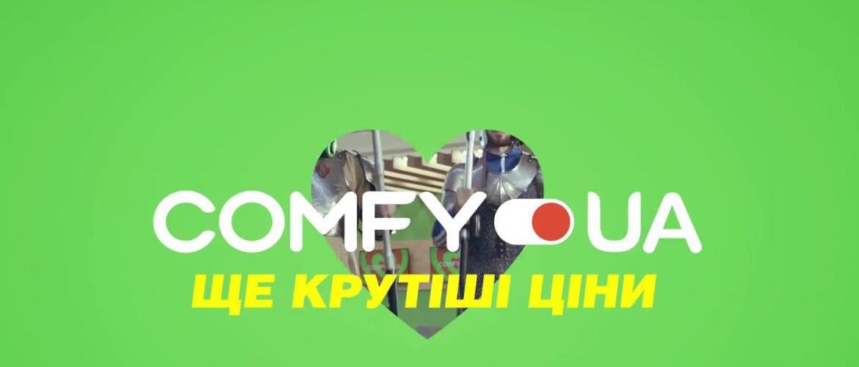 Comfy - украинская торговая сеть по продаже компьютерной и бытовой техники
