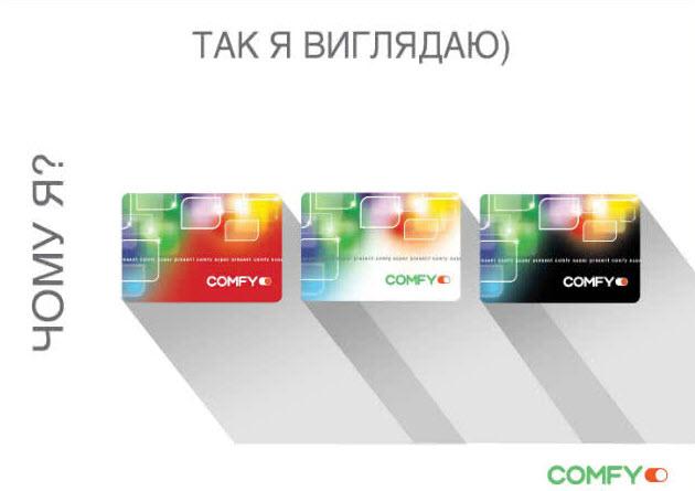 Подарочные карты от Comfy