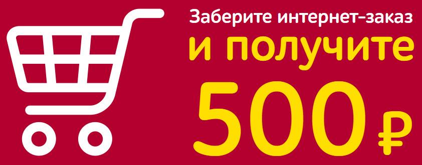 Купон в 500 руб. за самовывоз из Эльдорадо