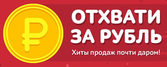"Акция ""Отхвати за рубль"" в Eldorado"