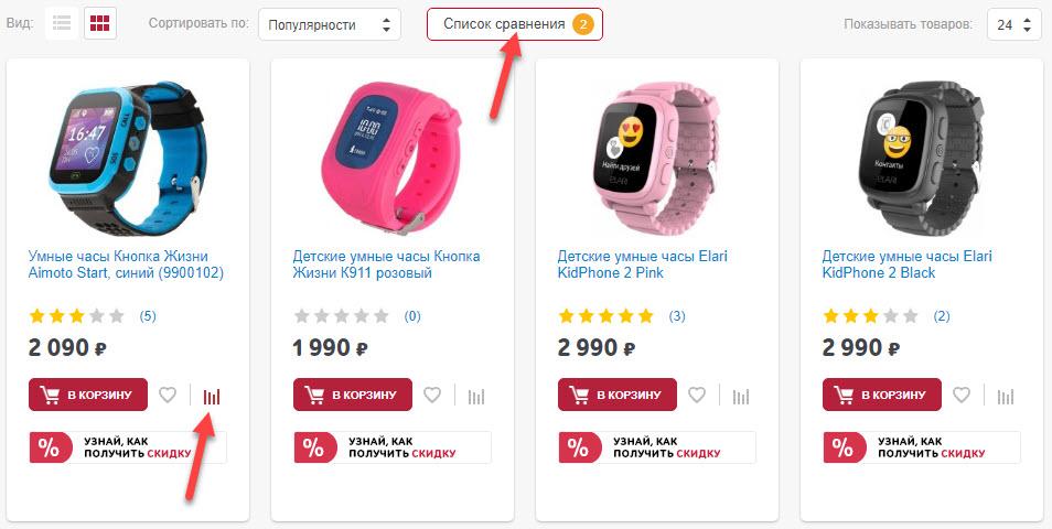 Инструмент сравнения в интернет-магазине Eldorado