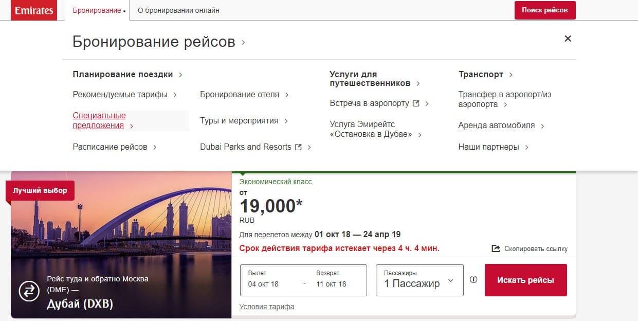 Специальные предложения по билетам Emirates