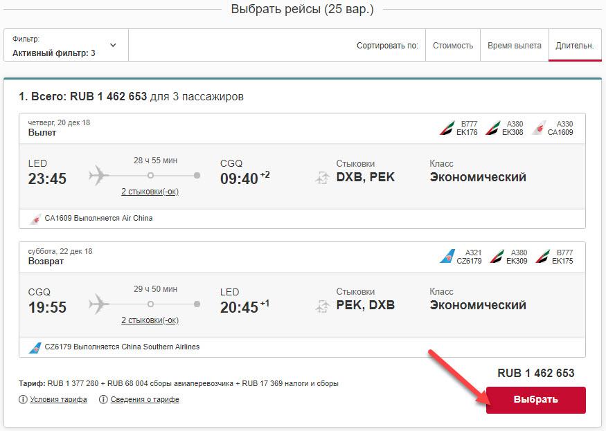 Варианты рейсов в Emirates