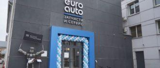 EuroAuto - торгово-сервисная сеть по разбору автомобилей, продаже новых и б/у запчастей и услугам СТО