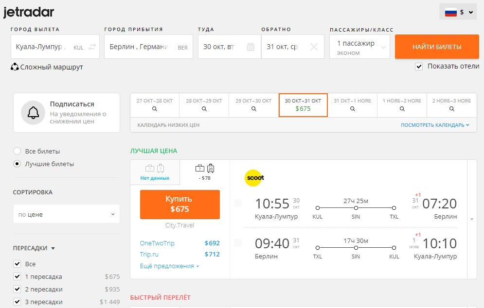 Варианты билетов от агрегатору JetRadar по заданному направлению перелёта