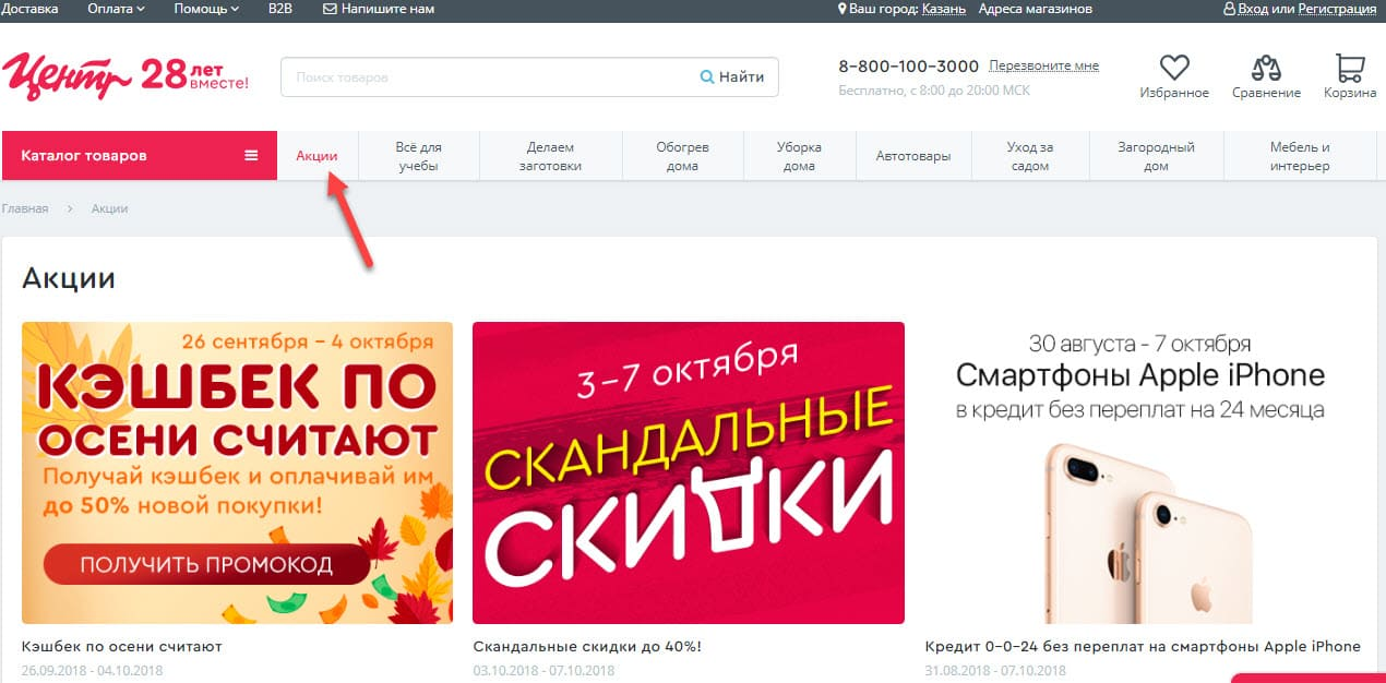 """Акции в интернет-магазине Корпорация """"Центр"""""""