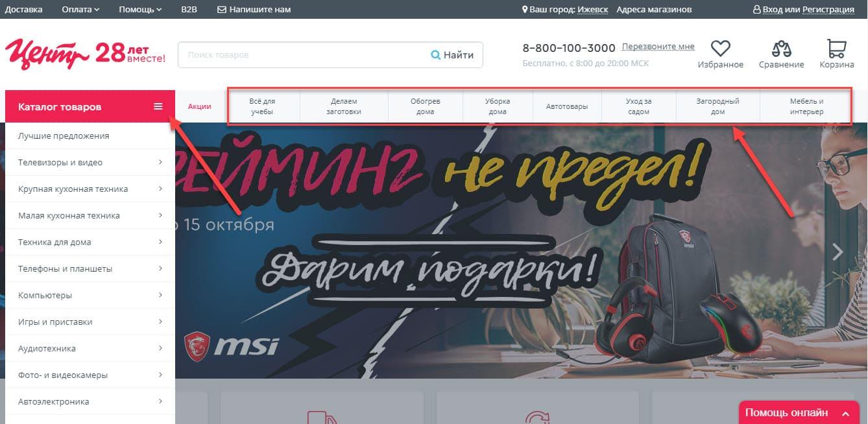 """Каталог товаров магазина Корпорация """"Центр"""""""