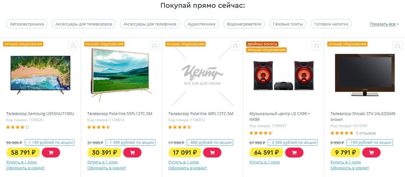 """Лучшие предложения от Корпорации """"Центр"""""""