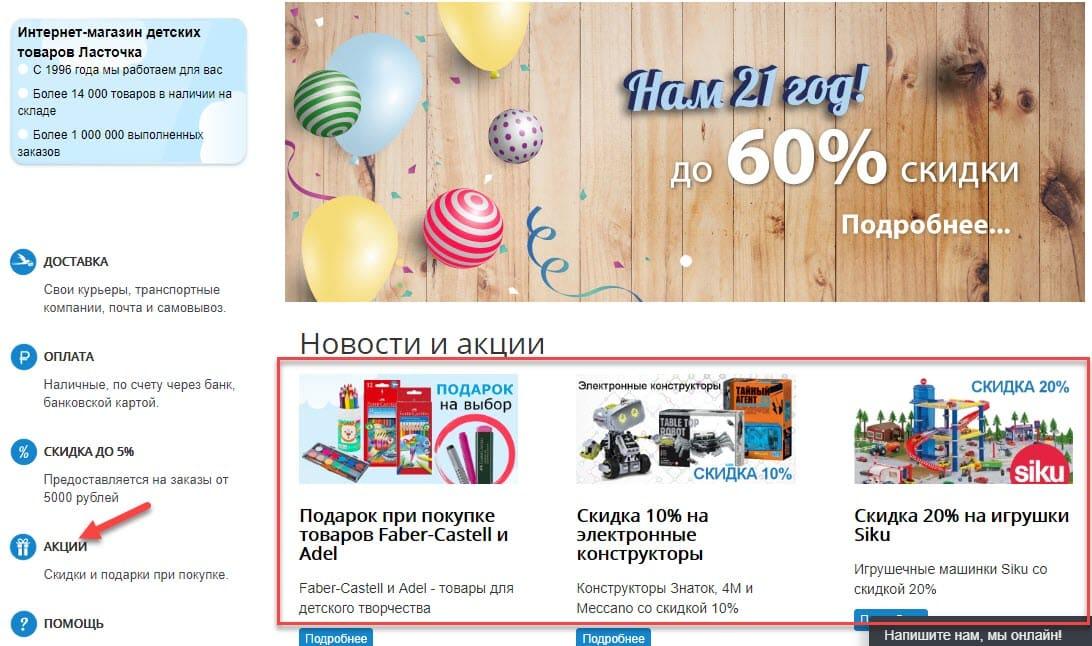 """Акции в магазине """"Ласточка"""""""