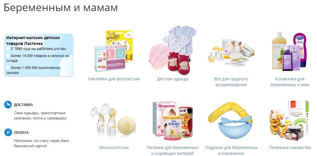 """Товары для беременных женщин и молодых мам в магазине """"Ласточка"""""""