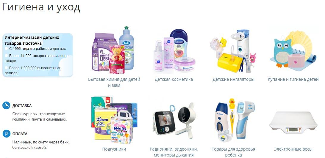 """Средства для ухода и гигиены в онлайн-магазине """"Ласточка"""""""