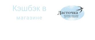 Ласточка - интернет-магазин детских товаров, основанный в 1996 году