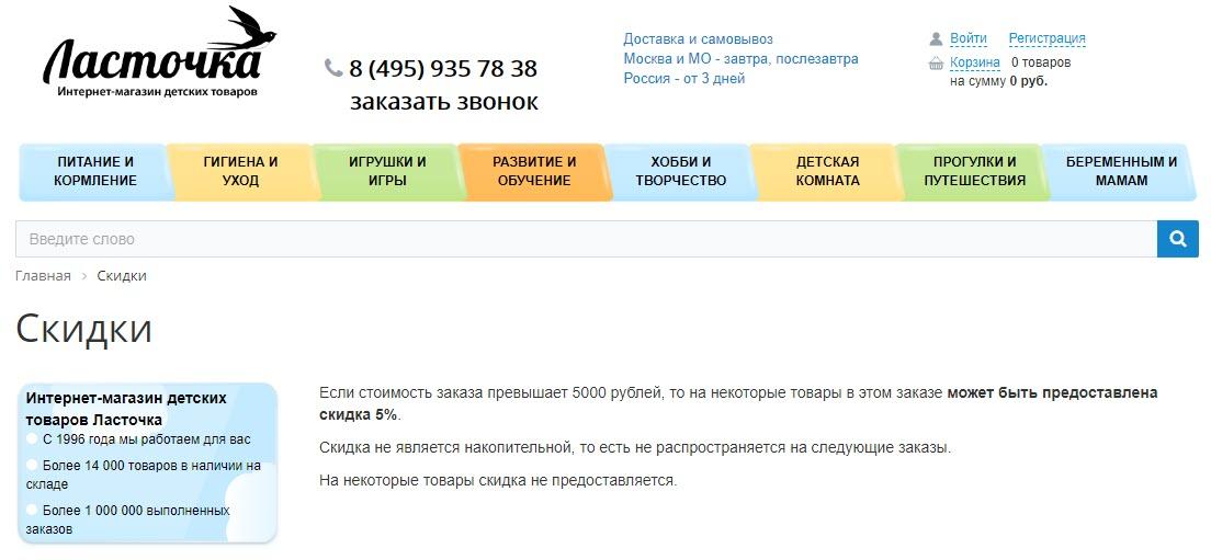 """Скидка 5% в магазине """"Ласточка"""" за покупку товаров на общую сумму от 5 тыс. руб."""