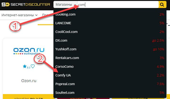 Поиск интернет-магазина Comfy в кэшбэк-сервисе Secret Discounter через поисковую строку