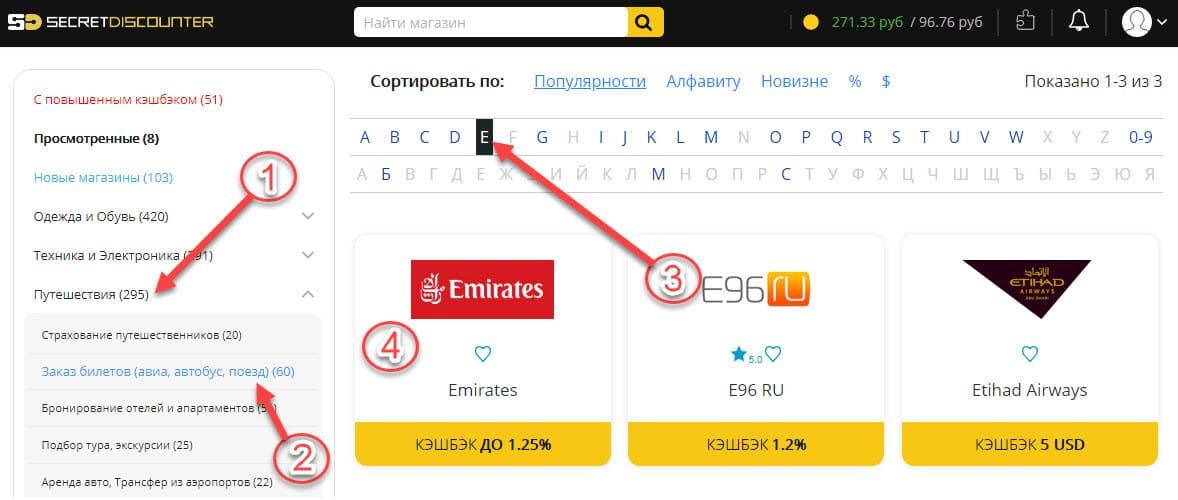 Поиск страницы Emirates в Secret Discounter через каталог