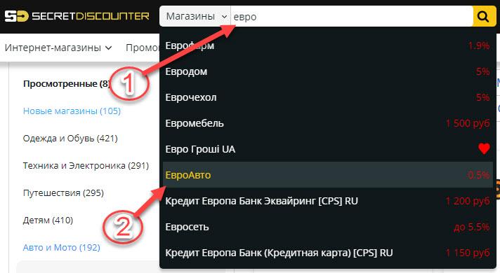 Поиск интернет-магазина ЕвроАвто в каталоге Секрет Дискаунтер