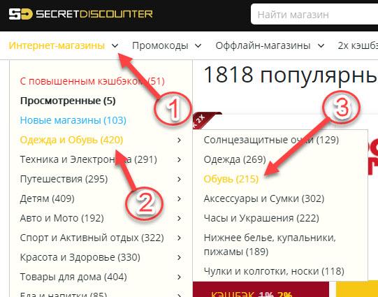 """Поиск страницы клуба """"Идеальная Цена"""" в Secret Discounter через каталог"""