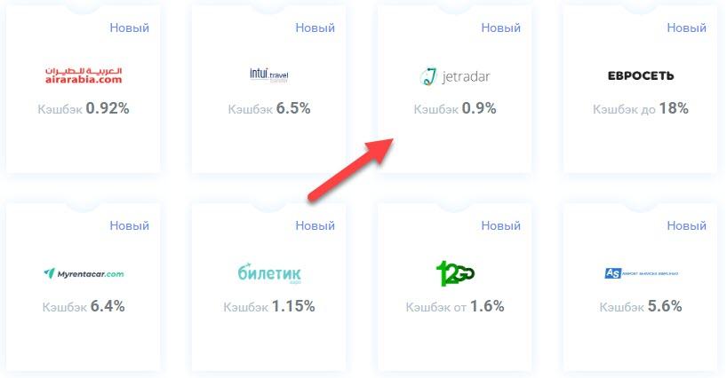 Выбор JetRadar из отсортированного списка магазинов в ePN Cashback
