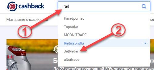 Поиск JetRadar в ePN Cashback через поисковую строку
