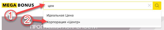 """Поиск магазина Корпорация """"Центр"""" в кэшбэк-сервисе Мегабонус через поисковую строку"""