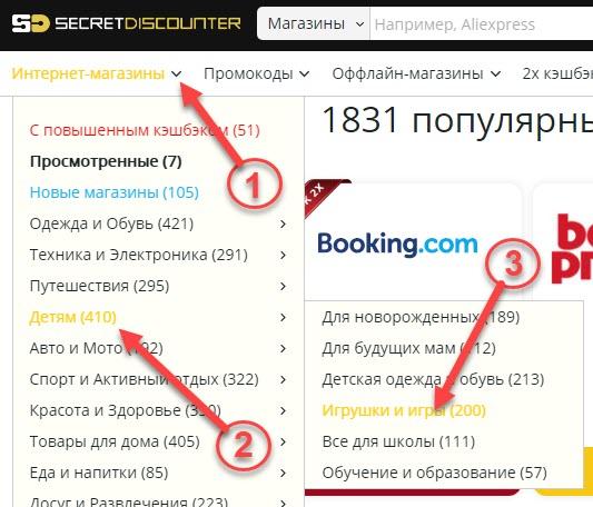 "Поиск интернет-магазина ""Ласточка"" в каталоге кєшбєк-сервиса Secret Discounter"
