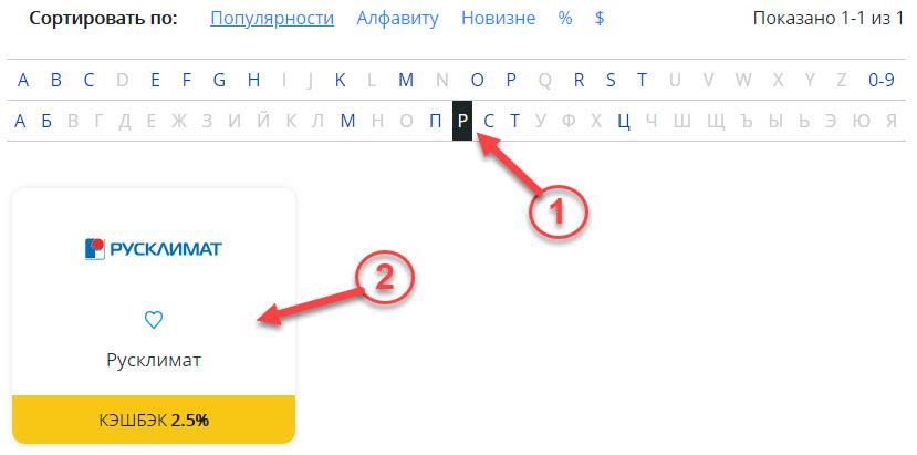"""Выбор магазина """"Русклимат"""" из отсортированного списка в Секрет Дискаунтер"""