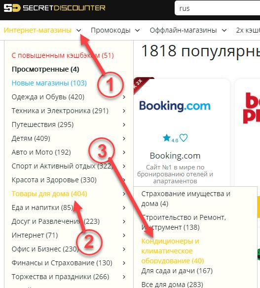 Поиск магазина Rusklimat в кэшбэк-сервисе Secret Discounter через каталог