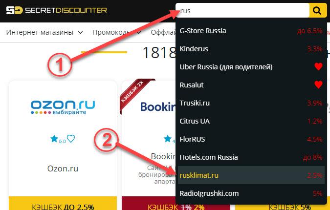 Поиск магазина Rusklimat в кэшбэк-сервисе Secret Discounter через поисковую строку