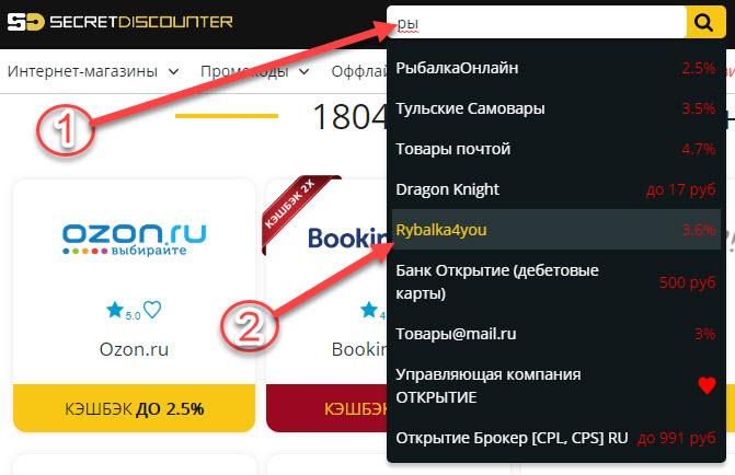 Поиск интернет-магазина Rybalka4You в Secret Discounter через поисковую строку